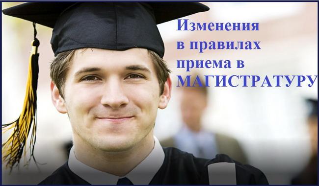 Как поступить в магистратуру в казахстане 2018
