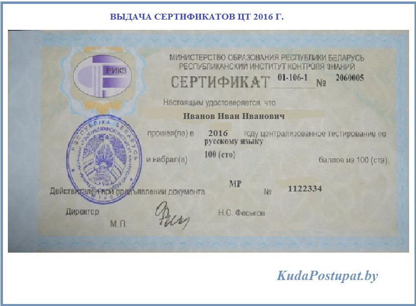 Как можно забрать сертификаты цт 2018
