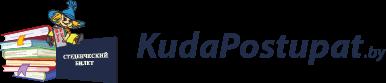 Картинки по запросу kudapostupat.by