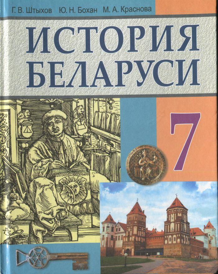 Классъ 11 по истории решебник беларуси