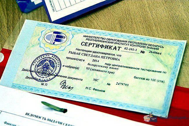 Выдача сертификатов ЦТ: кто, где и когда их может забрать и какие документы нужны? Получение дубликата.
